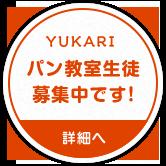 YUKARI パン教室生徒                         募集中です! 詳細へ