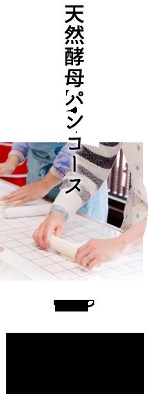 天然パン酵母コース