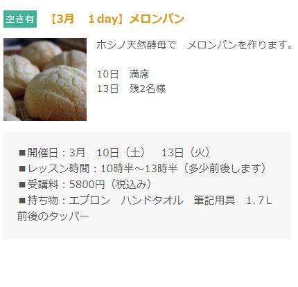 1day_march_melon